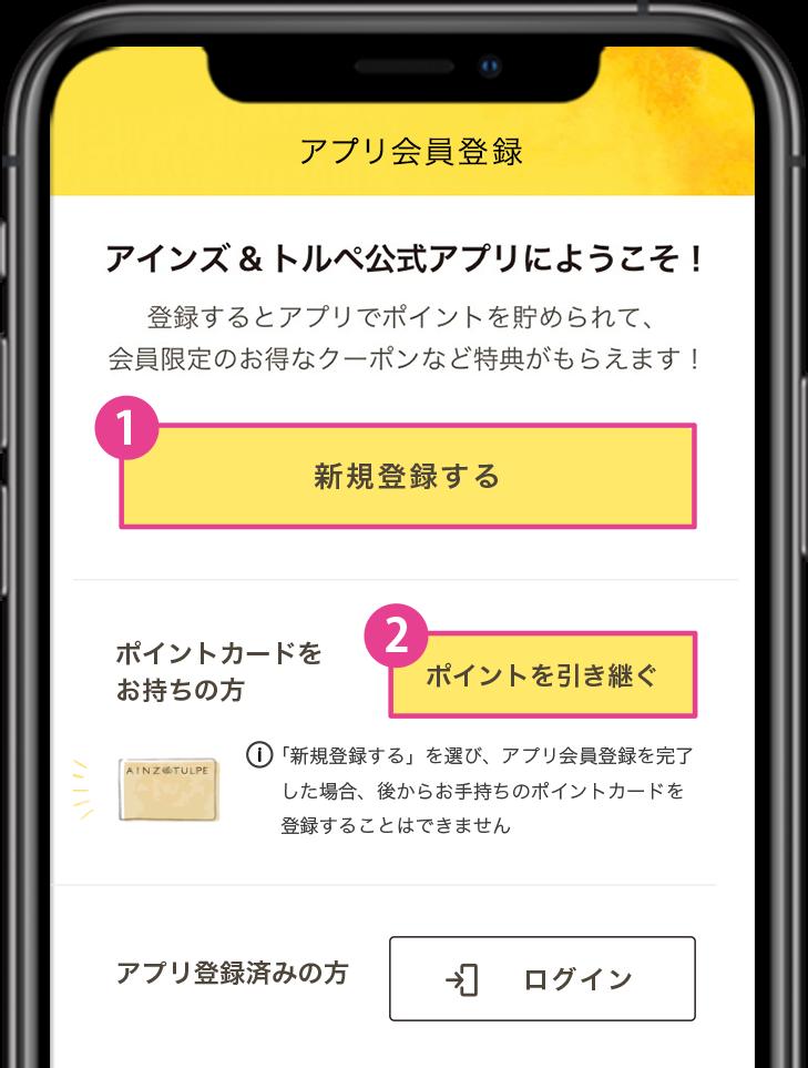アプリ操作手順イメージ