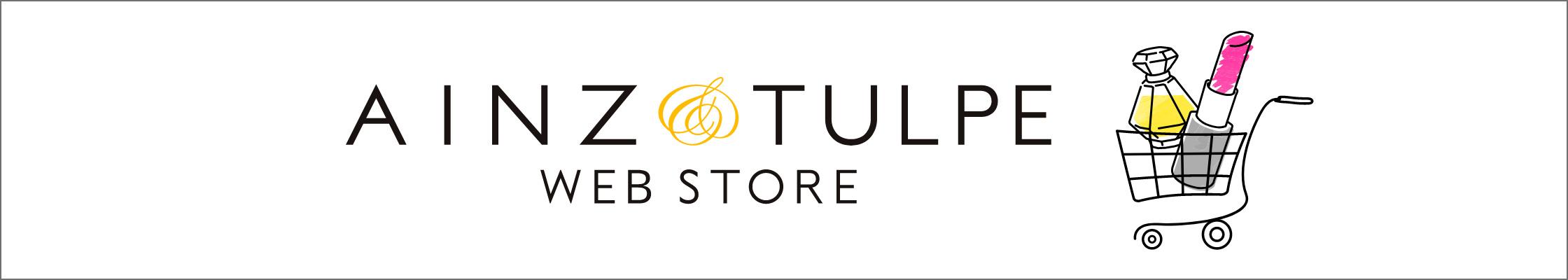AINZ&TULPE WEBSTORE - アインズ&トルペ公式オンライン通販サイト