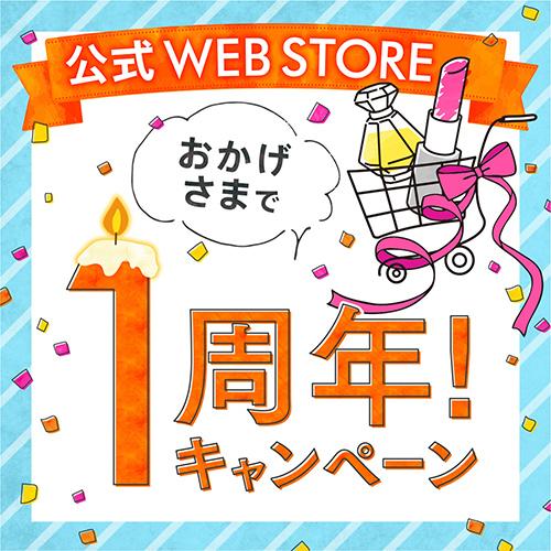 WEBSTORE1周年!!