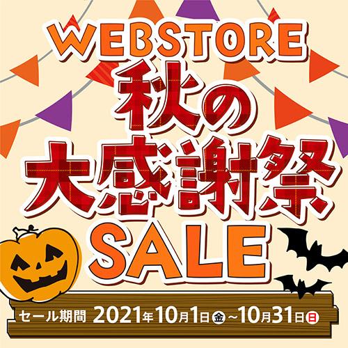 WEBSTORE秋の感謝祭SALE