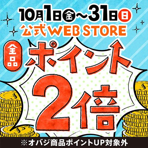 WEBSTORE限定 ポイント2倍!!